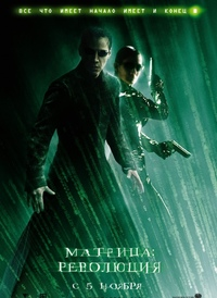 Матрица: Революция - (The Matrix Revolutions)